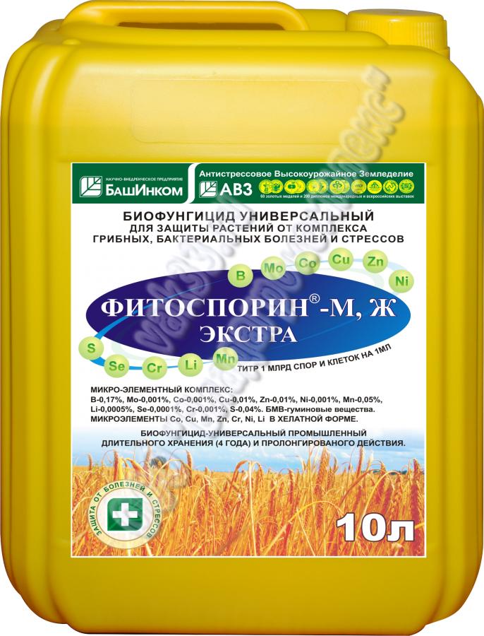 Фитоспорин-М, Ж ЭКСТРА - микробиологический препарат для защиты огородных растений от бактериальных болезней